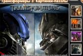 Играть Трансформеры 3: пазлы онлайн флеш игра для детей