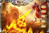 Играть Ярость Дракона 2 онлайн флеш игра для детей