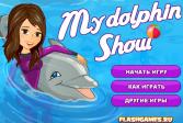 Играть Шоу с дельфином онлайн флеш игра для детей