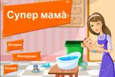 Играть Супер мама онлайн флеш игра для детей
