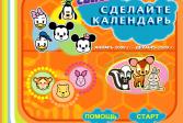 Играть Создай свой календарь онлайн флеш игра для детей