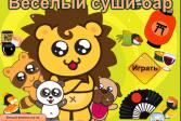 Играть Весёлые суши онлайн флеш игра для детей