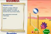 Играть Смешарики и волейбол онлайн флеш игра для детей