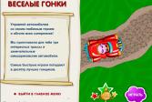 Играть Смешарики устраивают гонки онлайн флеш игра для детей