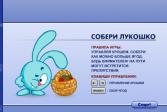 Играть Крош собирает лукошко онлайн флеш игра для детей
