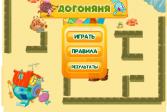 Играть Догоняня онлайн флеш игра для детей