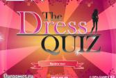 Играть Тест: твоё платье онлайн флеш игра для детей