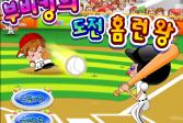 Играть Королевский бейсбол онлайн флеш игра для детей
