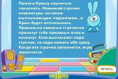 Играть Крош учится танцевать онлайн флеш игра для детей