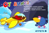 Играть Каркарыч на самолёте онлайн флеш игра для детей